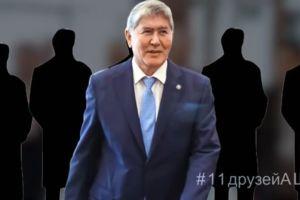 Атамбаевдин 11 досу (11 друзей АША) (ВИДЕО)