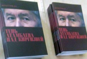 Атамбаев жөнүндө китеп чыкты, бирок, ал макталган эмес…