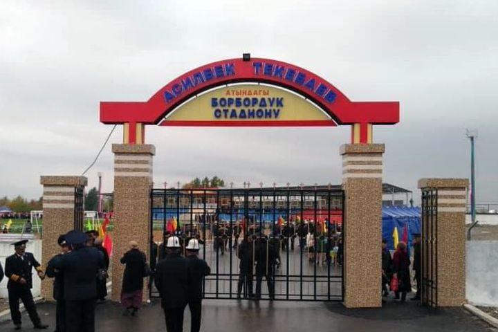 Текебаевдин ысымы стадионго ыйгарылды