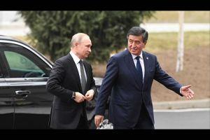 ЖККУга катышуу үчүн Кыргызстанга төрт президент кечээ келди. Бүгүн Путин келет