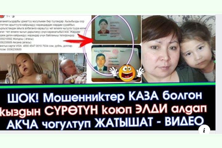 """Видео — Бүбүайша ТОКТОБАЕВА: """"Каза болгон кызымдын сүрөтүн коюп, элден акча чогултуп аткан алдамчы Аксана менен Жолдош, токтоткула!»"""