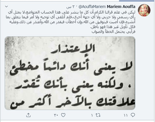 التغريدة التي اعتذرت فيها بنت أوفى بعد حذف التغريدة المتعلقة بترحيل الناشط الحقوقي الفرنسي