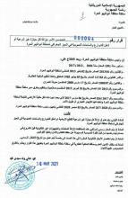نص قرار رئيس سلطة المنطقة الحرة الصادر في 30 مارس 2021