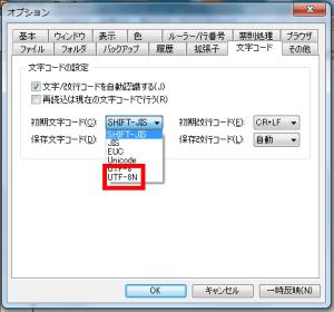 UTF-8Nがあるエディタ2
