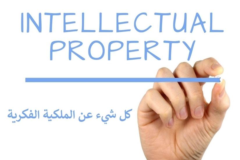 ما هي الملكية الفكرية
