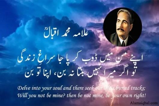 Allama Iqbal Poetry english