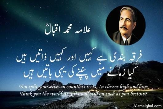 allama iqbal poetry in english and urdu