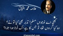 allama iqbal poetry about youth