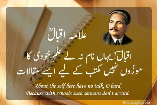 Allama Iqbal Students Poetry