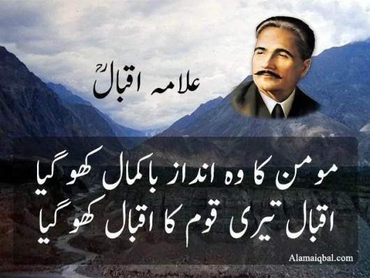 Nation Poetry of Allama Iqbal