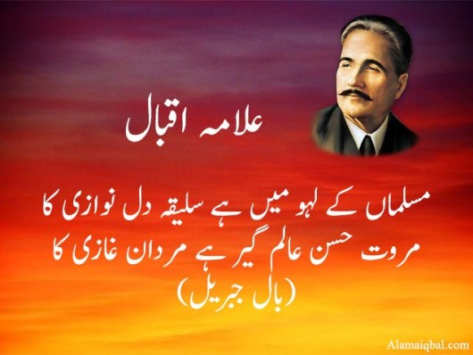 allama iqbal karbala shayari in urdu