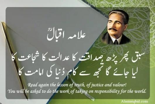 education poetry allama iqbal