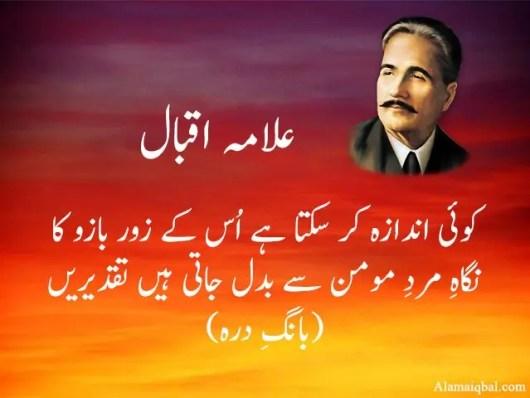 karbala poetry urdu allama iqbal