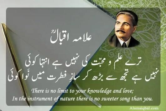 students poetry urdu of allama iqbal