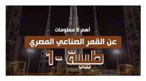 القمر الصناعي المصري طيبة-1