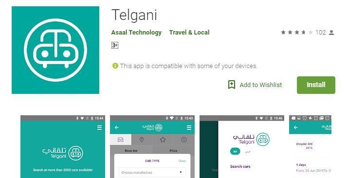 تطبيق سعودي يجمع شركات تأجير السيارات عالم السيارات