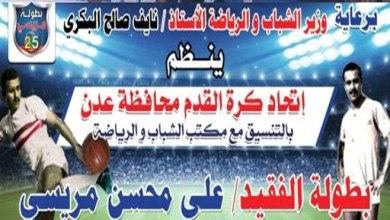 Photo of عدن : تأهل فريقا الجلاء وفحمان إلى الدور ربع النهائي لبطولة مريسي 25