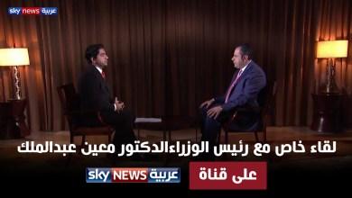 Photo of بالفيديو ..رئيس الوزراء ينتصر لمأرب وينهي الجدل حول إيراداتها وآلية صرفها