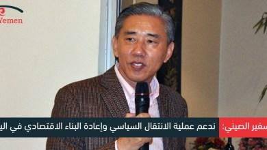 """Photo of لهذه الأسباب ..ترغب الصين بمشاركة اليمن في مبادرة """" الحزام والطريق """""""