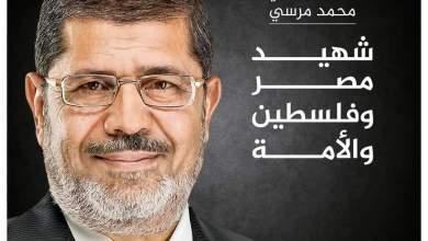 Photo of الانباء اونلاين يرصد أبرز ردود الافعال العربية والعالمية عن وفاة الرئيس المصري مرسي