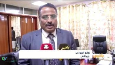 Photo of الوزير الجبواني: الحكومة ستعلن التعبئة العامة لمواجهة المجلس الانتقالي
