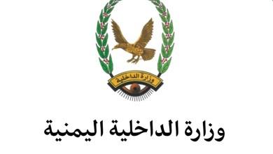 Photo of بيان هام من وزارة الداخلية بعد تحرير العاصمة المؤقتة عدن