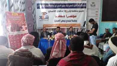 Photo of تقرير حقوقي : 2726 انتهاك ارتكبته مليشيات الحوثي في،صنعاء خلال نصف عام
