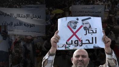 """Photo of في اليمن وليبيا.. غضب شعبي متنامي ودعوات لمواجهة الإمارات و""""سراق الأوطان"""""""