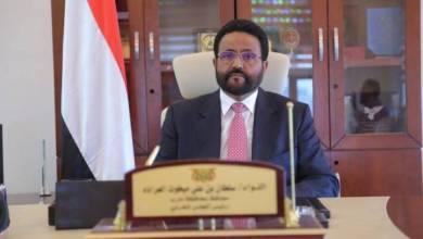 Photo of المحافظ العرادة : لابد من استلهام روح ثورتي سبتمبر وأكتوبر لتخليص اليمن من آفة الإمامة الجديدة