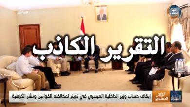 Photo of شاهد الفيديو ..لهذا السبب تطالب وزارة الداخلية من قناة الغد المشرق بالاعتذار