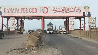 Photo of مليشيات الإمارات تمنع السفر الى شبوة ومأرب وتجبر  المسافرين على العودة الى عدن ولحج