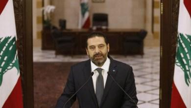 Photo of في اليوم الـ13 للاحتجاجات ..الحريري يعلن استقالة حكومته