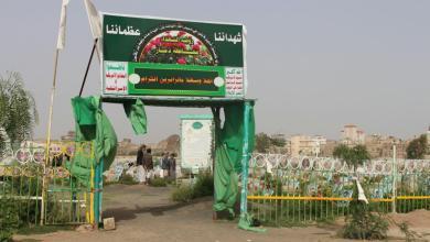 Photo of استحدثت مقبرة جديدة ..انفوجرافيك يسلط الضوء على مقابر مليشيات الحوثي في  ذمار