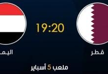Photo of الليلة ..لقاء حاسم بين المنتخبين اليمني والقطري للشباب في الدوحة