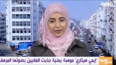 Photo of فوز الفنانة اليمنية إيمي هتاري بجائزة صندوق الأمم المتحدة للسكان ( سيرة ذاتية)