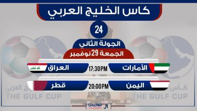 Photo of الليلة …المنتخب اليمني في مواجهة قوية مع منتخب قطر