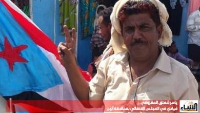 Photo of بالأسماء .. اغتيال قيادي في انتقالي أبين ومرافقه برصاص مجهولين