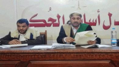 Photo of محكمة حوثية تصدر أحكاماً بالإعدام تعزيراً بحق الرئيس هادي ورئيس الوزراء ووزير الخارجية السابق
