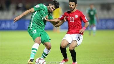 Photo of المنتخب اليمني ينهي مشواره في خليجي 24 بتعادل مع نظيره العراقي
