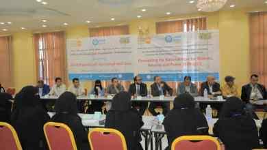 Photo of ورشة عمل لمناقشة الخطة الوطنية للمرأة والأمن والسلام بمأرب