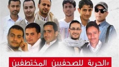 Photo of الصحافيون المختطفون في اليمن… عناوين مأساوية لا يراها العالم