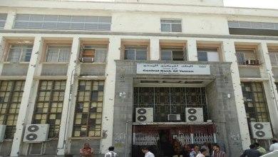 """Photo of """"مركزي عدن"""" يؤكد عدم قانونية إجراءات """"مركزي صنعاء"""" ويحذر المواطنين والبنوك المحلية"""
