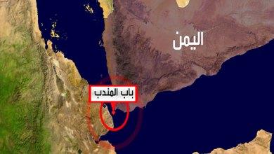 Photo of صحيفة أمريكية : موقع اليمن الاستراتيجي جعله محط أطماع التحالف