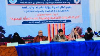 Photo of مأرب : ندوة عن واقع المرأة اليمنية في مناطق سيطرة المليشيا الحوثية
