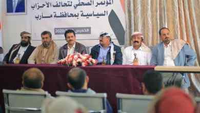 Photo of أحزاب مأرب تدين القصف الحوثي المتواصل على الأحياء السكنية والمستشفيات ( نص البيان)