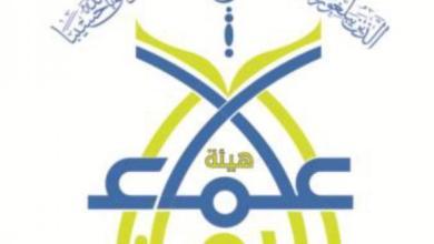 """Photo of هيئة علماء اليمن تدعو اليمنيين إلى استشعار خطر """"كورونا"""" والاستعداد التام لمواجهته"""