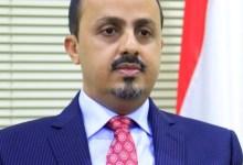 Photo of وزير الإعلام يدين جريمة إعدام مليشيات الحوثي لأسير بعد تعذيبه والتمثيل بجثته