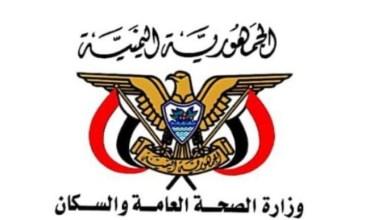 Photo of وزارة الصحة توجه دعوة عاجلة للأطباء والفنيين وطلاب كليات الطب والمعاهد الصحية