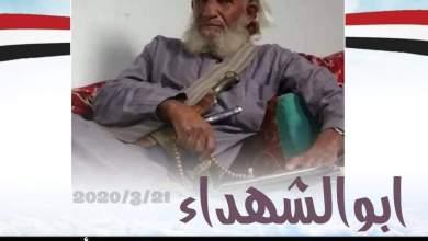 Photo of رئيس الوزراء: البطل الاجدعي وأولاده جسدوا صلابة اليمنيينفي الدفاع عن وطنهم ومقاومة الإنقلاب