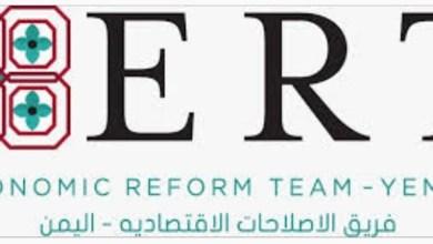 Photo of فريق اقتصادي يقدم مقترحات للحد من تداعيات كورونا في اليمن
